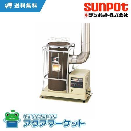 KSH-8BS-K8 SUNPOT サンポット 石油暖房器 煙突式石油暖房機 [送料無料] (旧品番 KSH-8BS-K7)