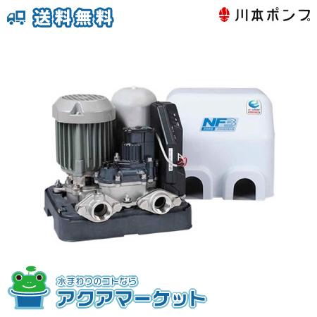 ### 川本ポンプ NF3-150S ソフトカワエース 浅井戸用 単相100V 50W (旧品番:NF2-150SK)[送料無料]