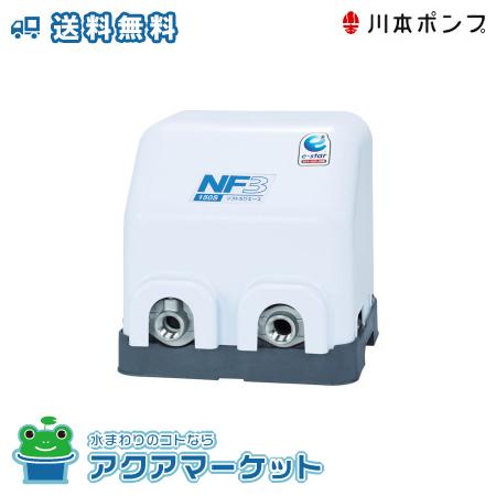 ### 川本ポンプ NF3-250S NF3形 ソフトカワエース 単独運転 浅井戸用 単相100V 250W(旧品番:NF2-250SK)[送料無料]
