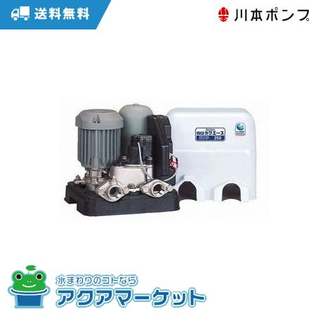 NFSK750K 川本ポンプ [送料無料] ソフトカエワエース 吐出圧一定給水