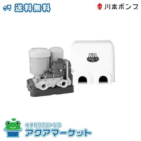 ###川本ポンプ NR156S ソフトカワエース 小型定圧給水 [送料無料]