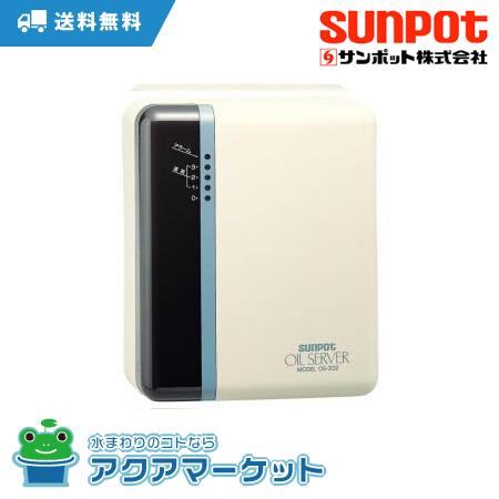 OS-302U SUNPOT サンポット 自動灯油供給器 オイルサーバー 屋外据付タイプ 石油暖房器 [送料無料]