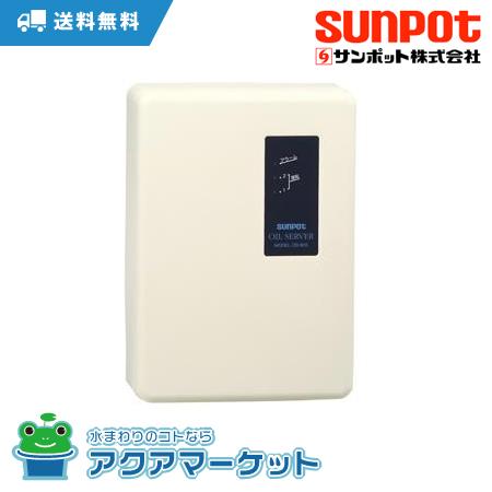 OS-806U 旧:OS-805U SUNPOT サンポット 自動灯油供給器 オイルサーバー 屋外据付タイプ [送料無料]