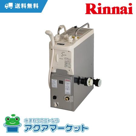 RBF-A70SBN-RX-R-S ガスふろがま7号BF式 リンナイ [送料無料]