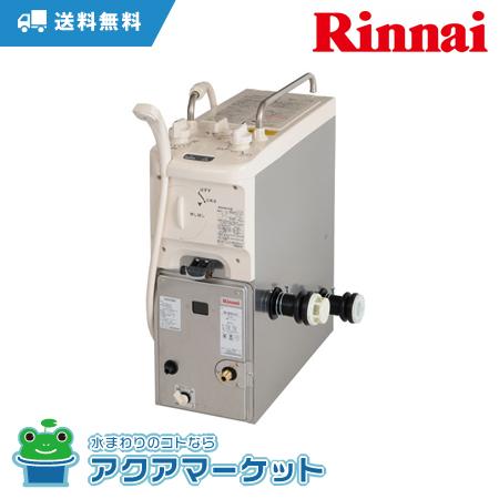 RBF-A80SN-RR-R-TTJK リンナイ ガスふろがま [送料無料]