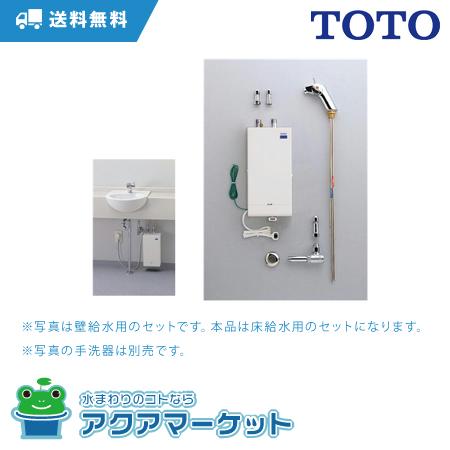 TOTO 1L 小型電気温水器 セット品番 RES01BN [送料無料]