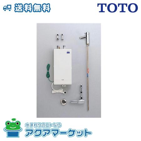 ###TOTO RES01CNZ 湯ぽっと RE01シリーズ 一般住宅据置型 [送料無料]