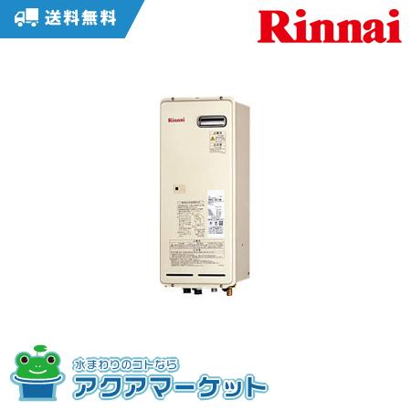 RH-61W(A) 屋外据置型 ガス給湯暖房熱源機 リンナイ [送料無料]