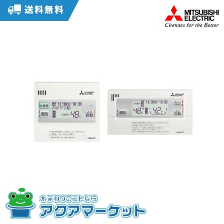 ###三菱 家庭用エコキュートSシリーズ RMCB-D3SE インターホンタイプリモコンセット [送料無料]