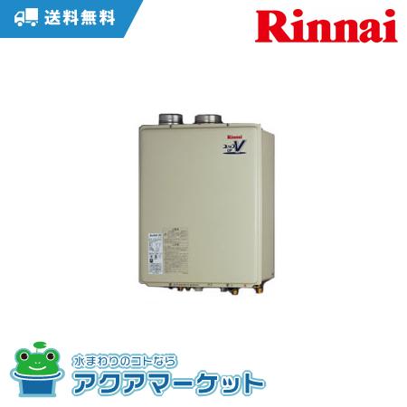 RUF-V2015SAFF(B) ガス給湯器 リンナイ 20号 オート FF方式 屋内壁掛型 [送料無料]