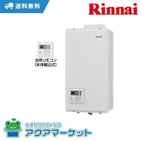 RUX-V1315FFDA-E ダクト設置専用(※都市ガスのみ対応)リンナイ [送料無料]