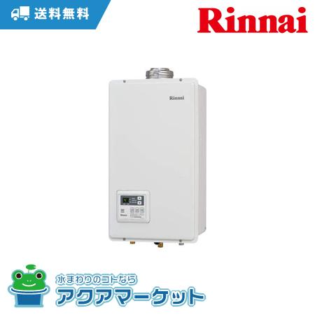 ###リンナイ RUX-V2015FFUA-E ガス給湯器 20号 本体温度調節型 [送料無料]