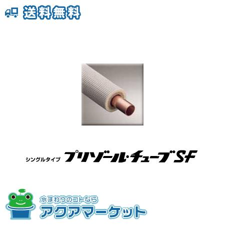 UACJ(住友軽金属)冷媒管 SF-S0420 12.7×0.8 20m[送料無料]