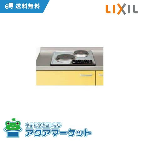 リクシル 交換用加熱機器 電気コンロ 2口コンロ・ステンレストップタイプSPH-232AT-SW [送料無料] カード決済OK!