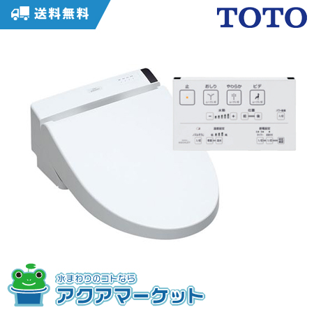 ###TOTO TCF6541AKJ ウォシュレット S1AJ リモコン便器洗浄付タイプ エロンゲートサイズ・レギュラーサイズ兼用 GMAX専用(旧型番:TCF6521AK・TCF6321EAK)  TOTO [送料無料]