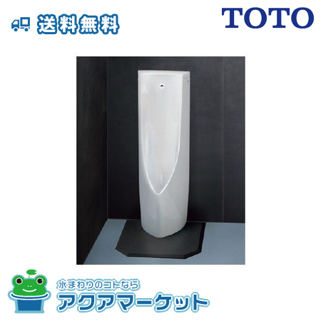 ###TOTO UFS910JM (US910J+HP910E) 自動洗浄小便器 リモデル共通(排水芯180mm~220mm) [送料無料]