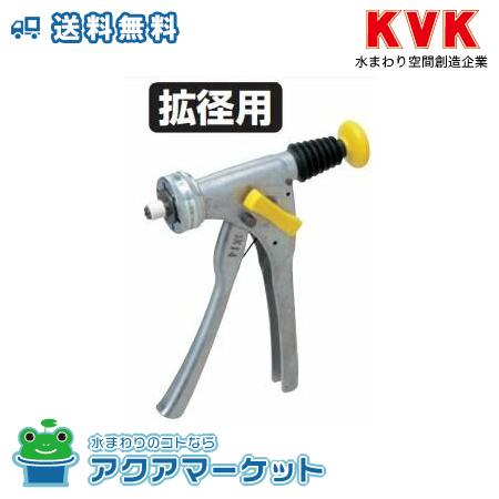 ###KVK WR-KK2-13A エキスパンダー211 [送料無料]