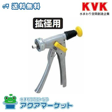 ###KVK WR-KK2-20H エキスパンダー211 [送料無料]