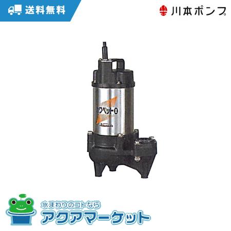 WUO3-405-0.15S 川本ポンプ [送料無料] 非自動型 フランジタイプ
