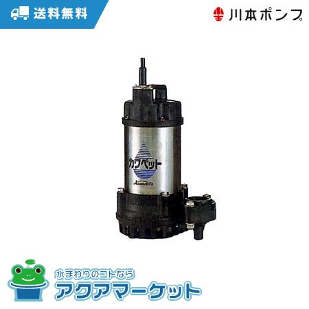 WUP3-505-0.4TG 川本ポンプ [送料無料] 強化樹脂製排水水中ポンプ
