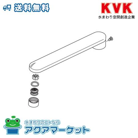 ###KVK 【Z464P】KM82・KM82G等用 吐水口パイプ 220mm [送料無料]