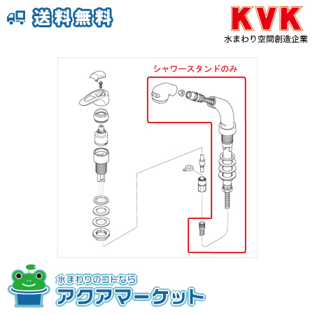 ###KVK 【Z824ADN】KF568IJ2等用 シャワースタンドセット [送料無料]