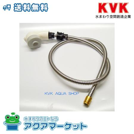 ###KVK 【Z826HL】KF359HL用 洗髪ヘッド&ホース ホワイト [送料無料]