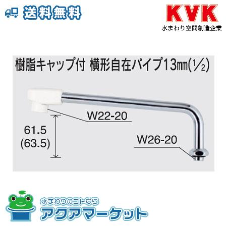 ###KVK 【Z981A】3wayシャワーヘッド&ホース ワンストップ機能付 ねじ式シャワーエルボ付(ソフト・レギュラー・ムーブ切替) [送料無料]