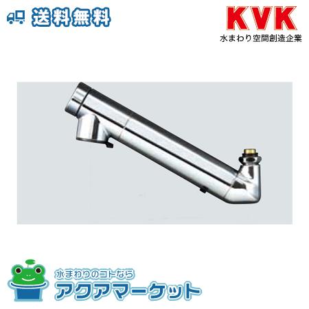 ###KVK 【ZS202】浄水器内蔵パイプ13(1/2)用 240mm [送料無料]