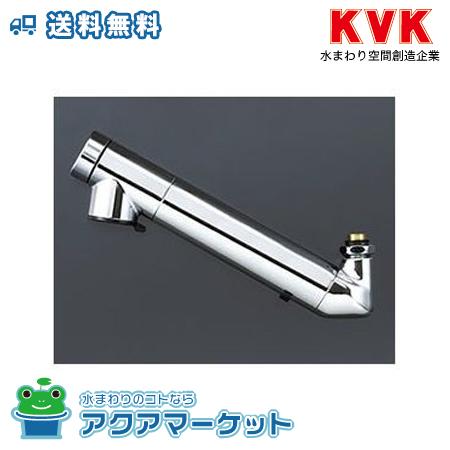 ###KVK 【ZS202N】浄水器内蔵パイプ13(1/2)用 210mm [送料無料]