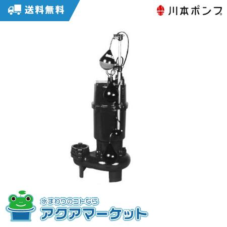 ZU3-505-1.5LN 川本ポンプ [送料無料] 汚水・汚物水中ポンプ 自動交互内蔵型 フランジタイプ