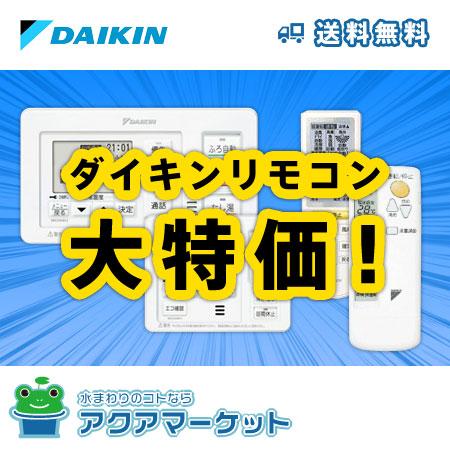 ###ダイキン リモコン K-RW2100A 単品販売可能 [送料無料]