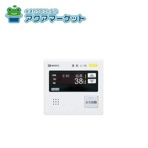 [RC-7001M-2]◎ノーリツ 給湯器 台所用リモコン (RC7001M2)〔※受注生産約1?2週間〕[送料無料]