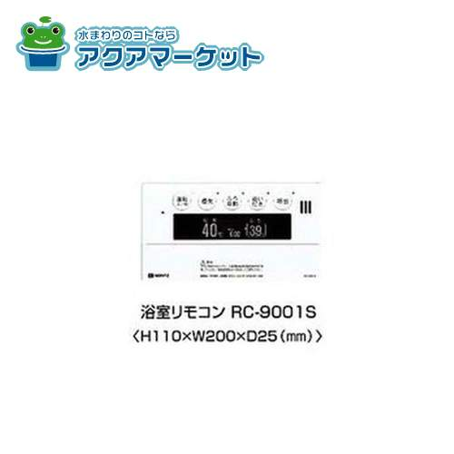 [RC-9001S]ノーリツ ガス給湯器マルチリモコン 浴室リモコン ドットマトリクス表示 インターホンなしタイプ[送料無料]