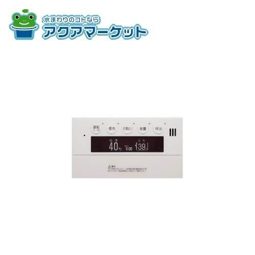 [RC-9007S]ノーリツ 浴室リモコン[送料無料]