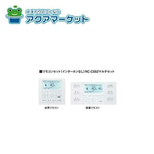 [RC-C052マルチセット]ノーリツ 給湯器 リモコンセット 台所+浴室用 インターホンなしタイプ[送料無料]