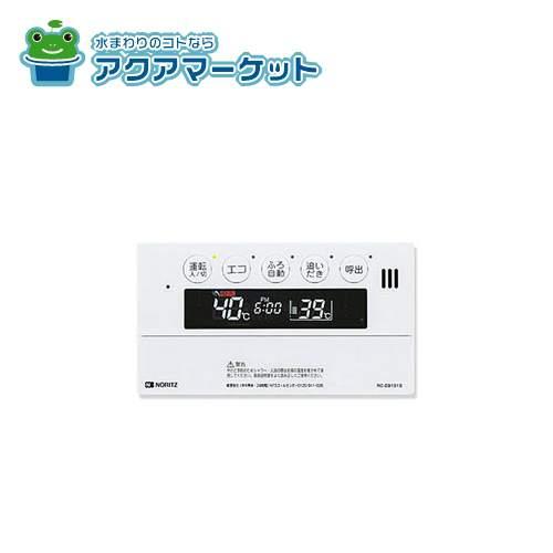 [RC-E9101S]ノーリツ 給湯器 浴室リモコン 標準タイプ(RCE9101S)[送料無料]