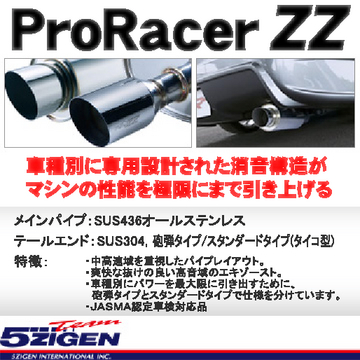 送料無料(一部離島除く) 5ZIGEN ゴジゲン PRORACER ZZ [プロレーサー ZZ] マフラー ミツビシ FTO(1994~2000 DE3A)