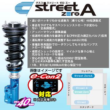送料無料(一部離島除く) CUSCO クスコ 車高調 street ZERO A ストリート ゼロエー ホンダ エリシオン プレステージ(2007~ RR5)