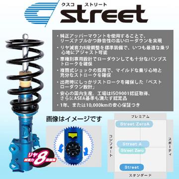 送料無料(一部離島除く) CUSCO クスコ 車高調 street ストリート トヨタ ヴォクシー(2007~2014 70系 ZRR75G)