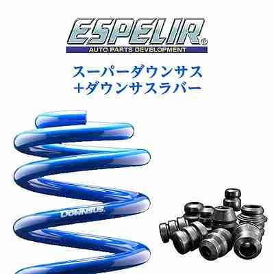 送料無料(一部離島除く)ESPELIR エスペリア スーパーダウンサス+スーパーダウンサスラバー セットトヨタ アルファード ハイブリッド(2015~ 30系 AYH30W) 品番:EST-4315、BR-1729F、BR-1729R