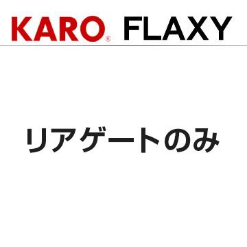 送料無料(一部離島除く) KARO カロ フロアマット フラクシー スバル エクシーガ(2008~2015 YA4)