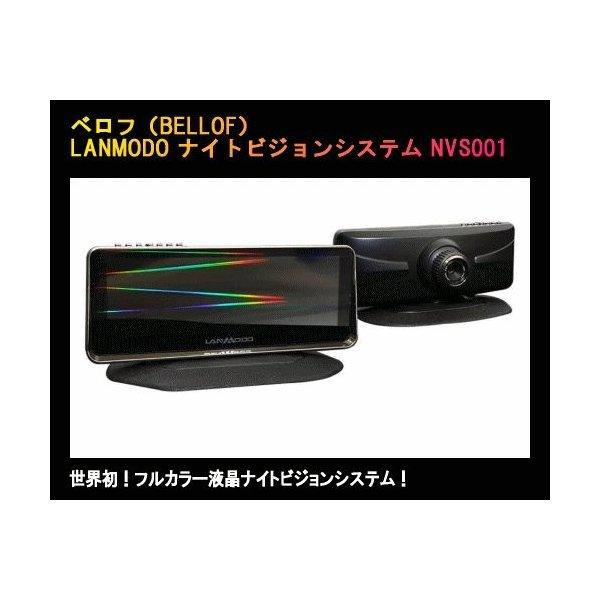 送料無料 一部離島除く BELLOF ベロフ 『1年保証』 フルカラー液晶ナイトビジョンシステム セール特別価格 NVS001