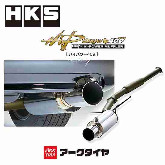 送料無料(一部離島除く) HKS エッチケーエス ハイパワー409マフラー ホンダ フィット(2001~2007 GD系 GD3)
