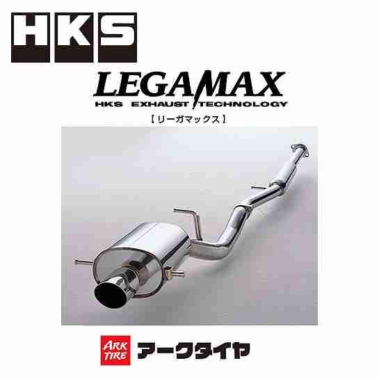送料無料(一部離島除く) HKS エッチケーエス リーガマックスマフラー ダイハツ コペン(2002~2014 L880K)