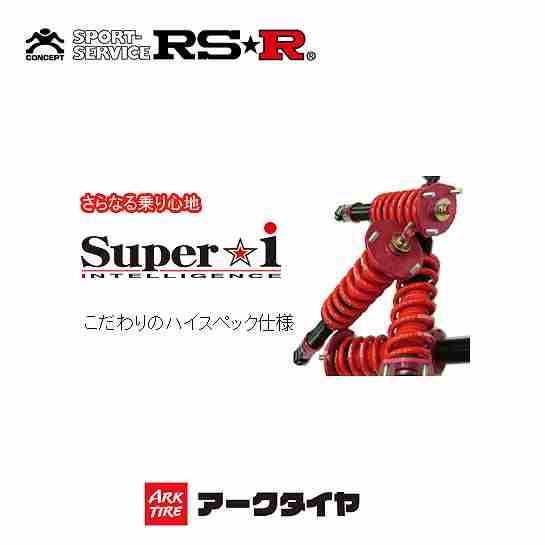 送料無料(一部離島除く) RS-R RSR アールエスアール 車高調 Super☆i スーパーi トヨタ アルファード(2002~2008 10系 MNH15W)