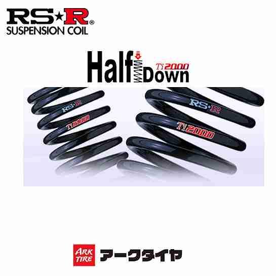 【おすすめ】 送料無料(一部離島除く) RS-R RSR アールエスアール Ti2000 ハーフダウンサス ホンダ N-ONE(2012~ JG1), ハミルトンウェルネス e899075c