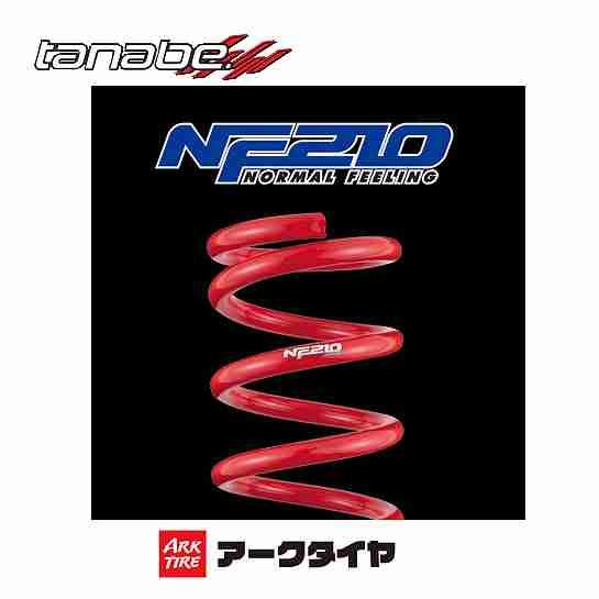 未使用品 送料無料 一部離島除く TANABE タナベ サスペンション NF210 通信販売 ダイハツ 2WD LA660系 2019~ LA650 LA650系 タント