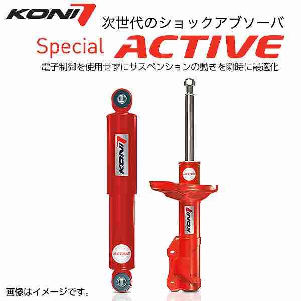 送料無料(一部離島除く)KONI コニー ショックアブソーバー SPECIAL ACTIVE(フロント&リア)BMW 5シリーズ(2010~2017 F10 )