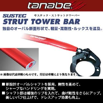 送料無料 一部離島除く TANABE タナベ SUSTEC STRUT TOWER 大注目 AYZ10 サステック BAR ストラットタワーバー レクサス NSL1 大特価!! NX